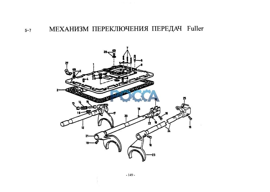 схема переключения передач зил-4331